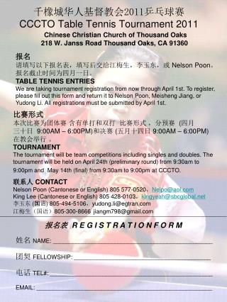 ?????????20 11 ???? CCCTO Table Tennis Tournament 20 11