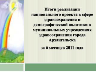 Приоритетный национальный проект «Здоровье» 2006-2011 годы