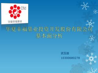 华夏幸福基业投资开发 股份有限公司    基本面分析