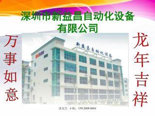深圳市新益昌自动化设备 有限公司