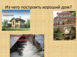 Из чего построить хороший дом?