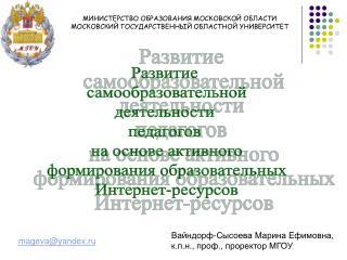 МИНИСТЕРСТВО ОБРАЗОВАНИЯ МОСКОВСКОЙ ОБЛАСТИ МОСКОВСКИЙ ГОСУДАРСТВЕННЫЙ ОБЛАСТНОЙ УНИВЕРСИТЕТ
