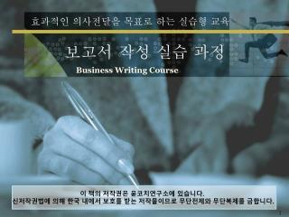 이 책의 저작권은 윤코치연구소에 있습니다 .   신저작권법에 의해 한국 내에서 보호를 받는 저작물이므로 무단전제와 무단복제를 금합니다 .