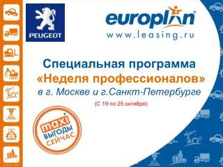 Специальная программа «Неделя профессионалов» в г. Москве и г.Санкт-Петербурге