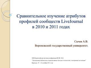 Сравнительное изучение атрибутов профилей сообществ  LiveJournal в 2010 и 2011 годах