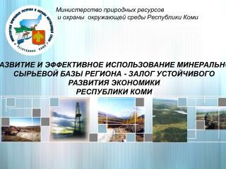 Министерство природных ресурсов  и охраны  окружающей среды Республики Коми