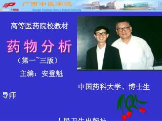 高等医药院校教材 (第一 ~ 三版) 主编:安登魁                       中国药科大学、博士生导师                人民卫生出版社