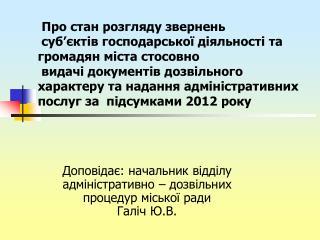 Доповідає: начальник відділу адміністративно – дозвільних процедур міської ради         Галіч Ю.В.