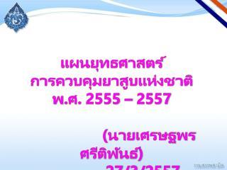 แผนยุทธศาสตร์ การควบคุมยาสูบแห่งชาติ พ.ศ. 2555 – 2557                   (นาย เศรษฐ พร  ศรีติพันธ์)