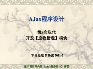 AJax 程序设计