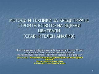МЕТОДИ И ТЕХНИКИ ЗА КРЕДИТИРАНЕ СТРОИТЕЛСТВОТО НА ЯДРЕНИ ЦЕНТРАЛИ (СРАВНИТЕЛЕН АНАЛИЗ)