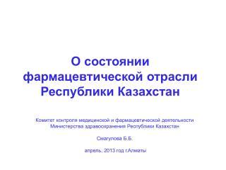 О состоянии фармацевтической отрасли Республики Казахстан