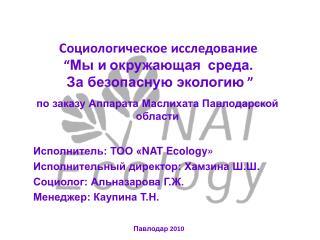 """Социологическое исследование """" Мы и окружающая  среда. За безопасную экологию  """""""