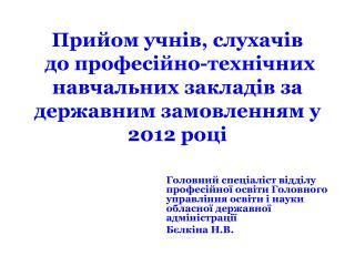 Мережа професійно-технічних навчальних закладів Харківської області