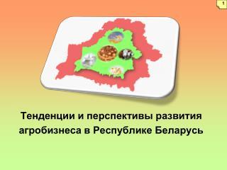 Тенденции и перспективы развития  агробизнеса в Республике Беларусь