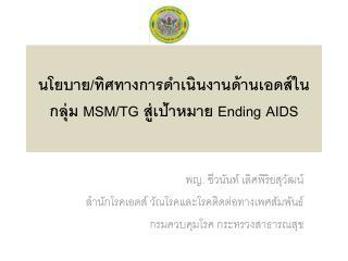 นโยบาย / ทิศทางการดำเนินงานด้านเอดส์ในกลุ่ม  MSM/TG  สู่เป้าหมาย  Ending AIDS