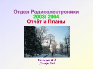 Отдел Радиоэлектроники 2003/ 2004 Отчёт и Планы