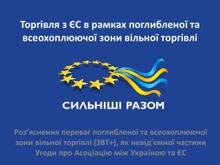 Торгівля з ЄС в рамках поглибленої та всеохоплюючої зони вільної торгівлі