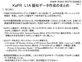 2008 年 1 月 28 日  RESTEC 吉田直文 Ver.1