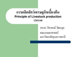 การผลิตสัตว์เศรษฐกิจเบื้องต้น Principle of Livestock production 1203140