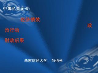 中国私营企业 : 经济绩效                          政治行动                                            财政后果