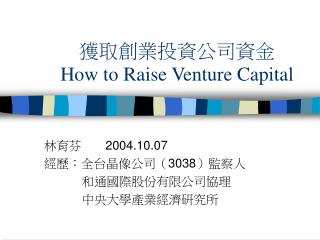 獲取創業投資公司資金 How to Raise Venture Capital