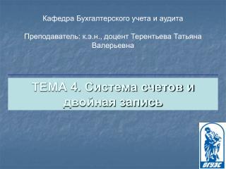ТЕМА 4. Система счетов и двойная запись