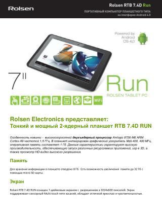 Rolsen Electronics  представляет:  Тонкий и мощный 2-ядерный планшет RTB 7.4 D RUN