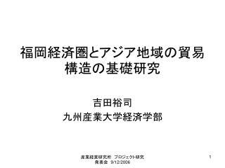 福岡経済圏とアジア地域の貿易構造の基礎研究