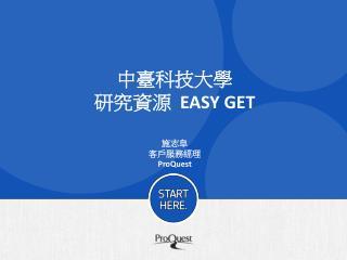 中臺科技大學 研究資源   EASY GET