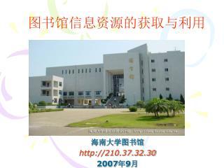 海南大学图书馆 210.37.32.30 2007 年 9 月