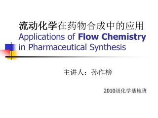 流动化学 在药物合成中的应用 Applications of  Flow Chemistry  in Pharmaceutical Synthesis