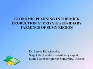 ECONOMIC PLANNING IN THE MILK PRODUCTION AT PRIVATE SUBSIDIARY FARMINGS OF SUMY REGION