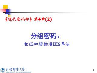 分组密码: 数据加密标准 DES 算法