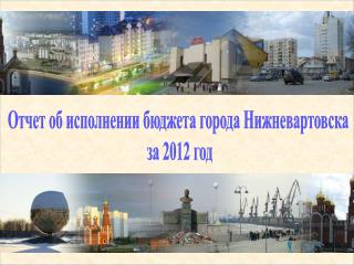Отчет об исполнении бюджета города Нижневартовска  за 2012 год