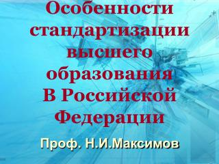 Проф. Н.И.Максимов