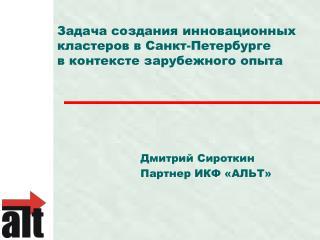 Задача создания инновационных кластеров в Санкт-Петербурге           в контексте зарубежного опыта