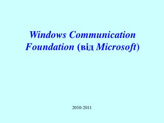Windows Communication Foundation  (від  Microsoft )