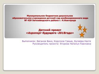 Выполнили: Ваганов Ваня, Коротков Гриша, Булаева Настя