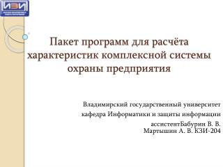 Пакет программ для расчёта характеристик комплексной системы охраны предприятия