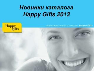 Новинки каталога  Happy Gifts 2013
