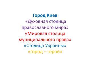 КИЕВ  –  СТОЛИЦА  РУСсКОЙ  ДЕРЖАВЫ
