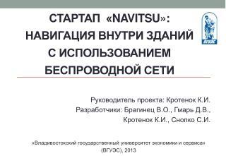 СТАРТАП  « Navitsu »: НАВИГАЦИЯ  ВНУТРИ ЗДАНИЙ  С  ИСПОЛЬЗОВАНИЕМ  БЕСПРОВОДНОЙ  СЕТИ