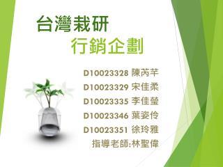台灣栽研        行銷企劃
