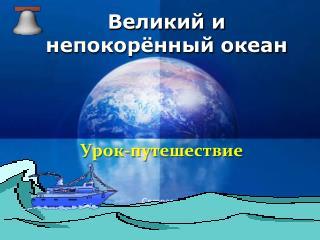Великий и непокорённый океан