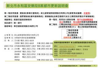 蔡錦宗建築師事務所  新北都更建築經理股份有限公司 網址: tctaa.tw ( 詳細請上本網站查閱 ) 電話: ( 02)2920-3016 轉 29   聯絡人  :  王先生