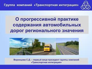 О прогрессивной практике содержания автомобильных дорог регионального значения