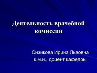 Деятельность врачебной комиссии