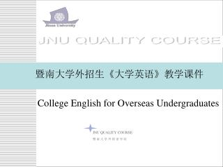 College English for Overseas Undergraduates