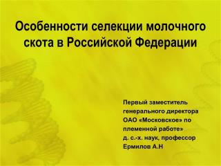 Особенности селекции молочного скота в Российской Федерации